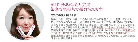 82kuchikomi1