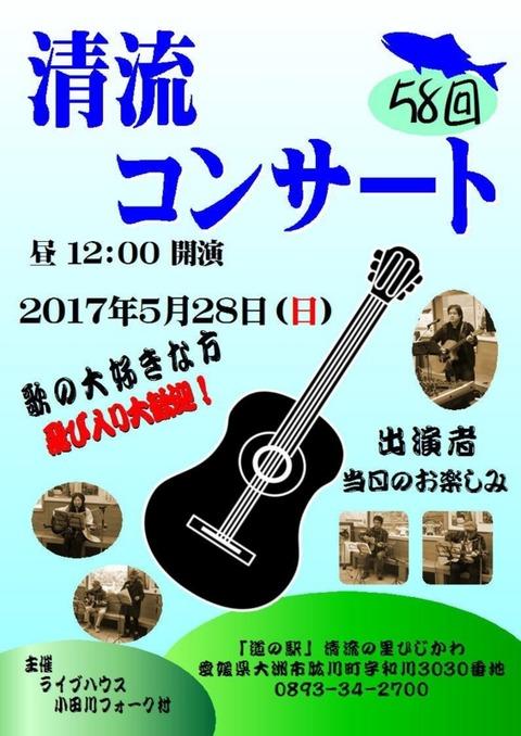 清流コンサート第58回