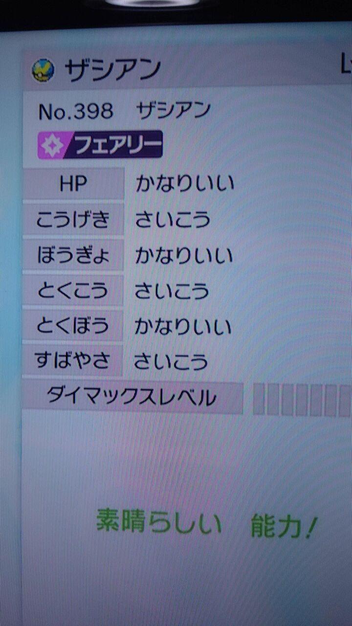 ポケモン ザ シアン 厳選