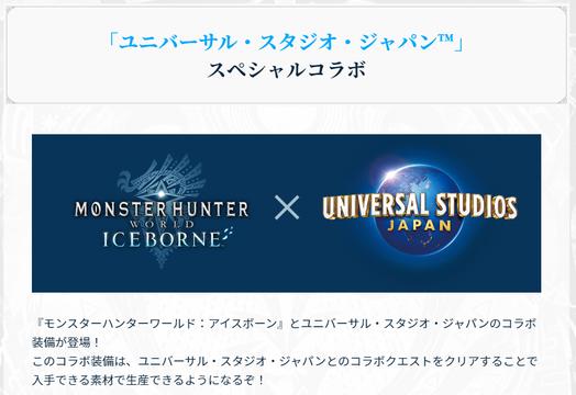 ユニバーサルスタジオジャパンスペシャルコラボ