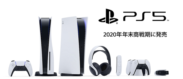 PS5 2020年 年末商戦期に発売