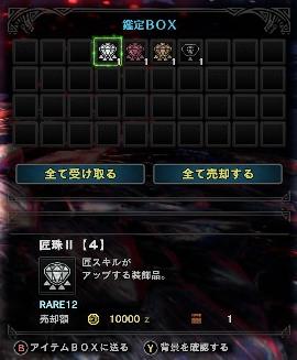 匠Ⅱ【4】