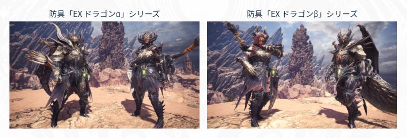 装備 ミラボレアス 【MHXX】攻略 剣士装備