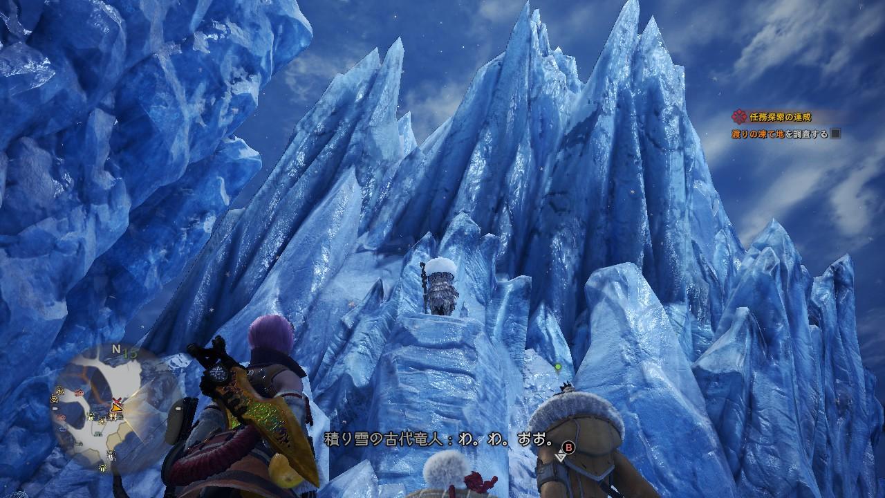 渡り の 凍 て 地