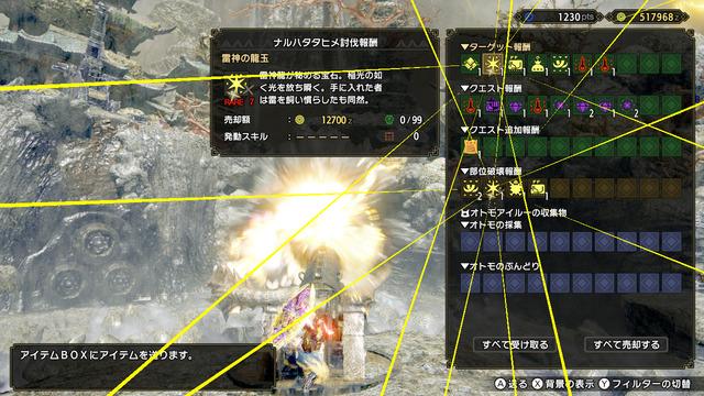 雷神の龍玉2