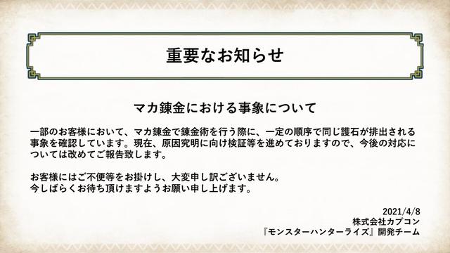 モンハンライズ重要なお知らせマカ錬金