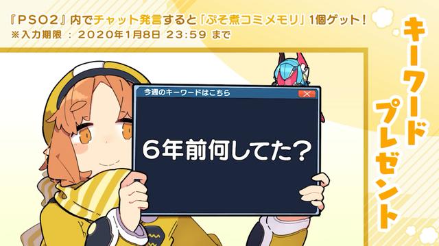 アニメぷそ煮コミキーワード第17話