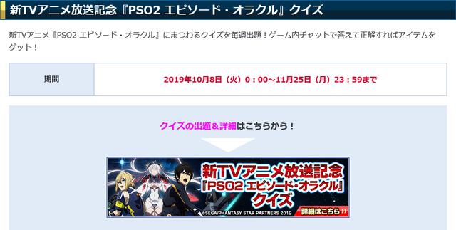 新TVアニメ放送記念『PSO2エピソード・オラクル』クイズ