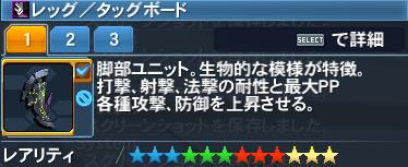☆12「レッグ/タッグボード」