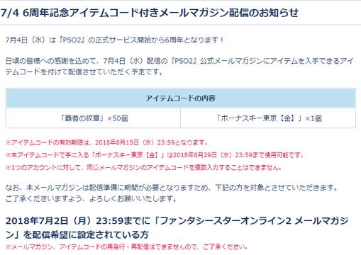 7/4:6周年記念アイテムコード付きメールマガジン配信のお知らせ