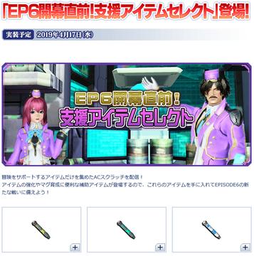 EP6開幕直前!支援アイテムセレクト