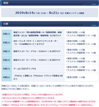 8/14「勇者の紋章」&ナスナカン特製酢豚'19