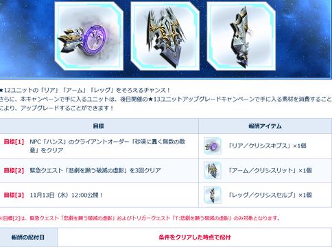 ロードトゥエトワール:☆12ユニットゲットキャンペーン