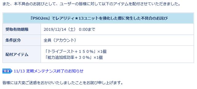 poka19お詫び:全アカウントに配付