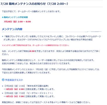 7/28臨時メンテナンスのお知らせ