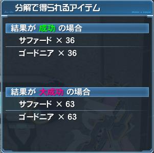 クラフト分解☆13