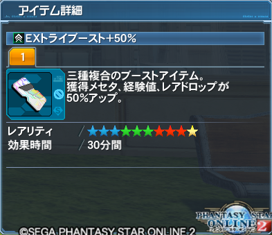 EXトライブースト+50%