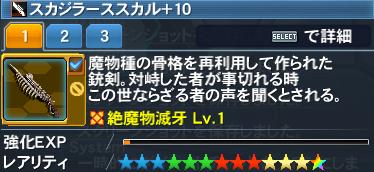 ☆13「スカジラーススカル」