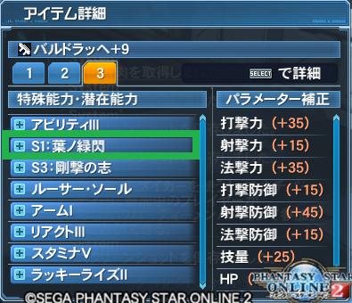 S1:葉ノ緑閃