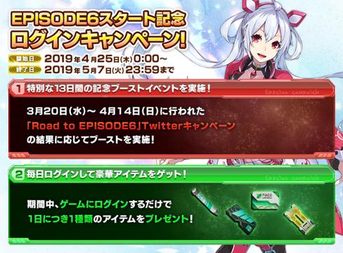 EP6スタート記念ログインキャンペーン!