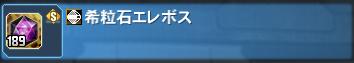 希粒石エレボス