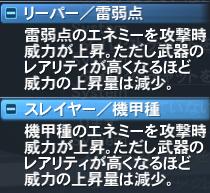 リーパー/雷弱点・スレイヤー/機甲種