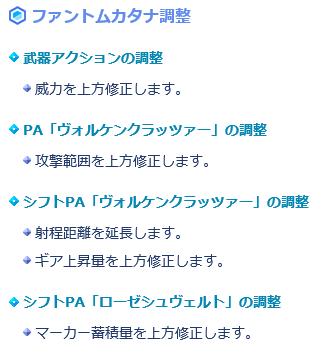 2019 710予定ファントムカタナ調整
