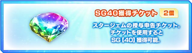 SG40獲得チケット×2個