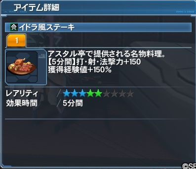 ☆5「イドラ風ステーキ」