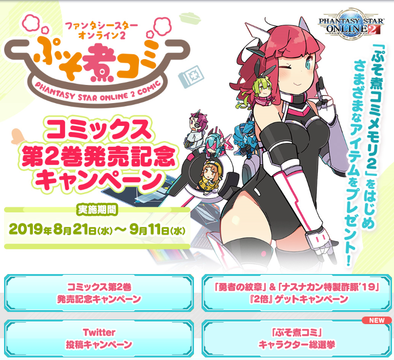 ぷそ煮コミ:コミックス第2巻発売記念キャンペーン