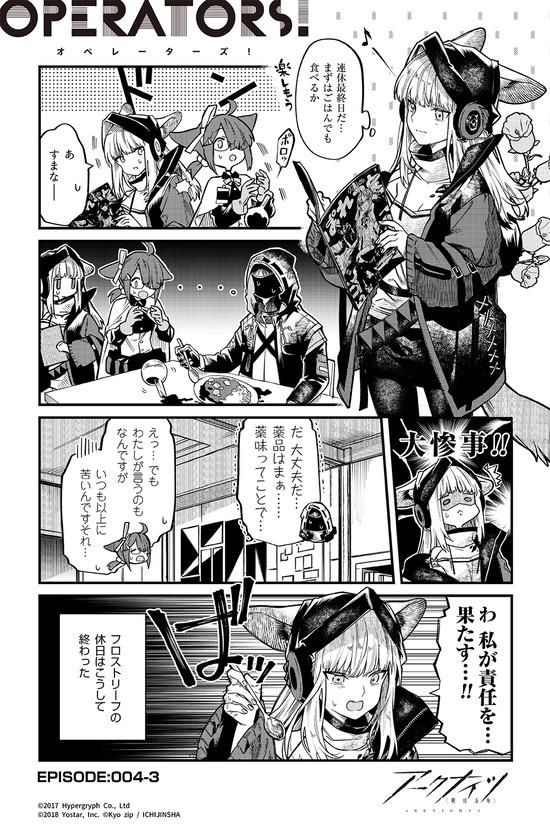 アークナイツ OPERATORS!4話-③