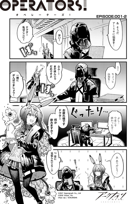 アークナイツ OPERATORS! 1話-②