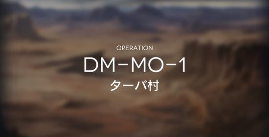 DM-MO-1