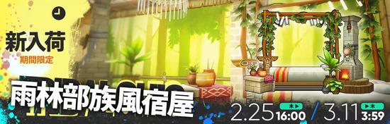 雨林部族風宿屋