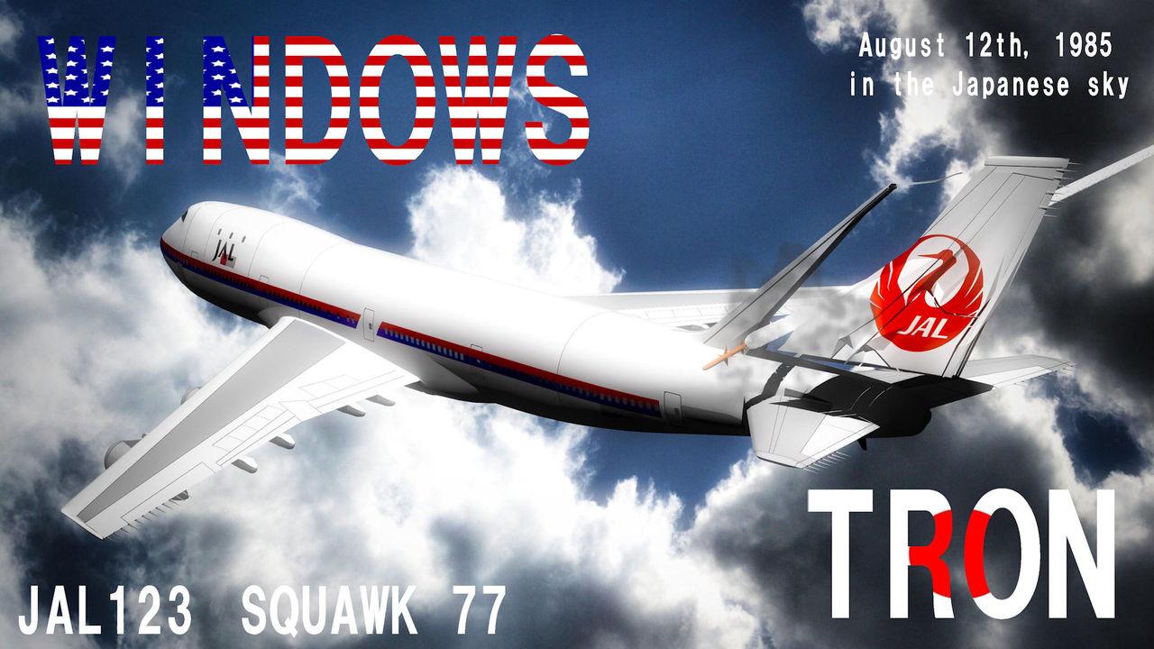 事故 墜落 トロン 機 日航