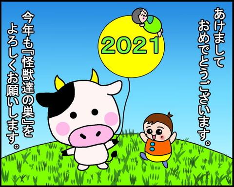 20210101_1