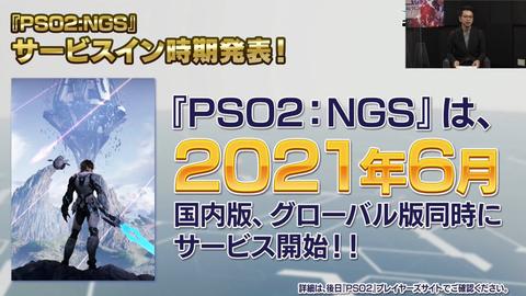 20210423_ngs45
