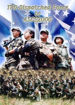 20000823_ASCS2000