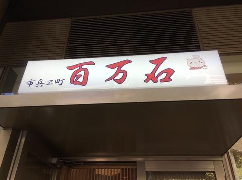 hyakumangoku_3