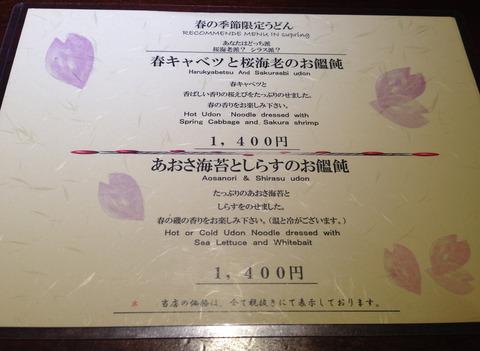 くろさわ_menu3