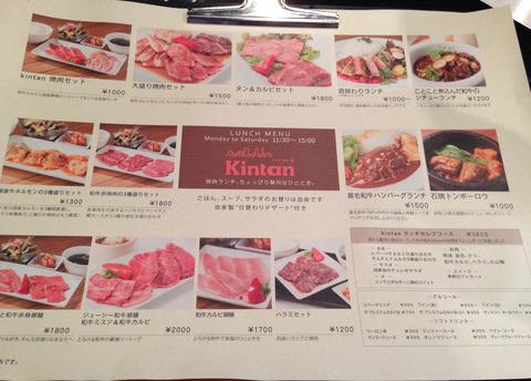 kintan_menu