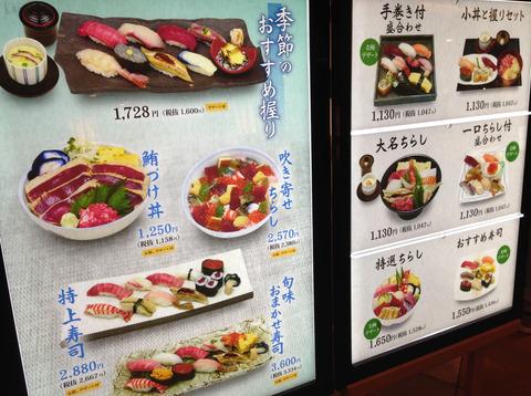 seizan_menu