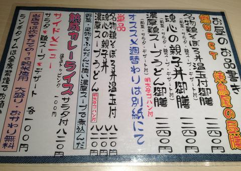 west_menu
