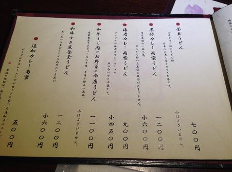 くろさわ_menu2