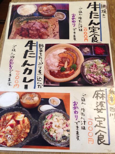 たん丸_menu