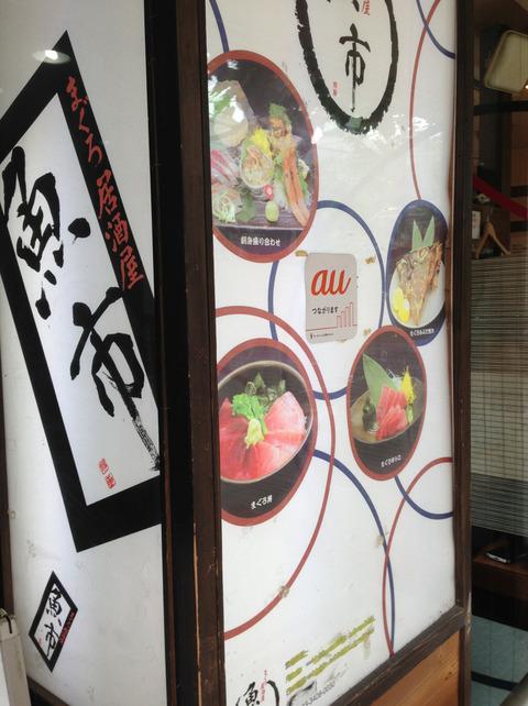 uoichi_gaikan