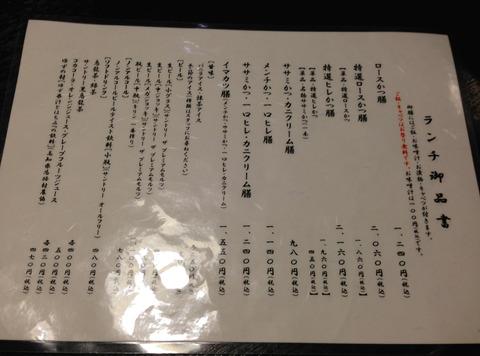 イマカツ_menu