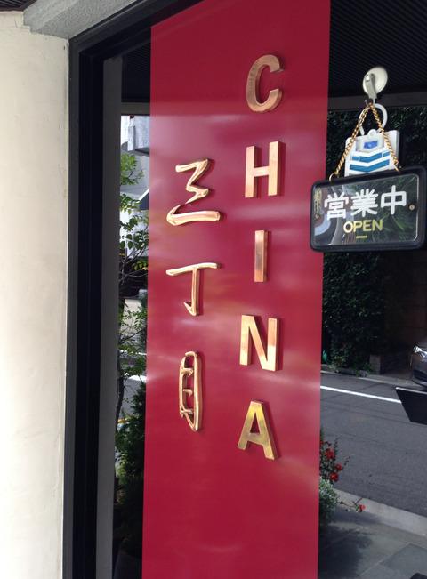 chaina_1