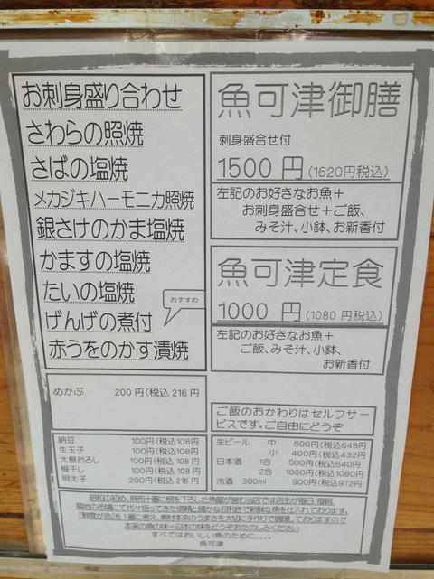 魚可津_menu