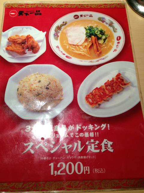 天下一品_menu1